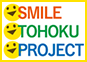 SMILE TOHOKU PROJECT