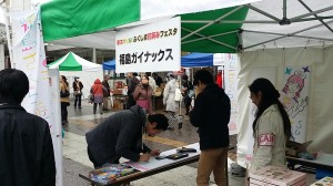 福島がイナックス20150411_121440