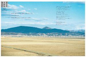 3.11東日本大震災特別紙面を発行します