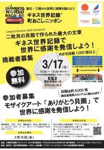「ありがとう」を世代を超えて伝えよう 3月の♯ThankYouFromKAMAISHI 活動紹介