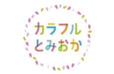 あなたの感じた富岡の「カラフルな魅力」募集中!!