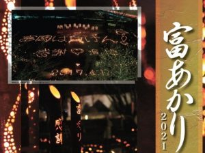 3.11 17:00 竹灯籠と花火の様子をオンライン配信!